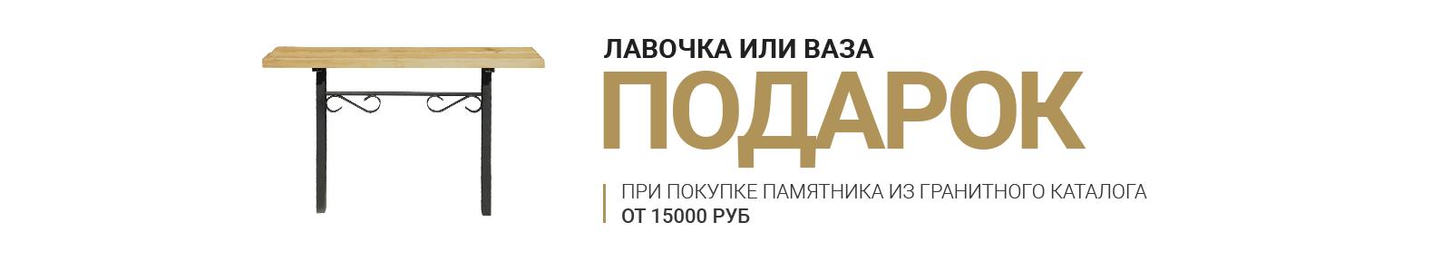 заказать памятник белореченск